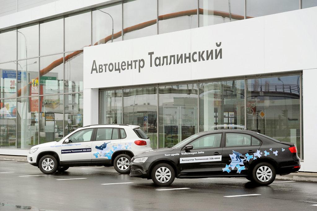 "Фотльксваген цент ""Таллинский"""